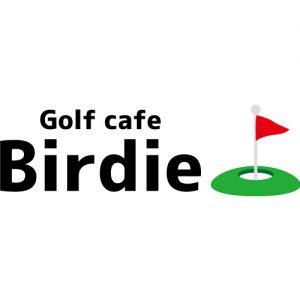 ゴルフカフェバーディーロゴ